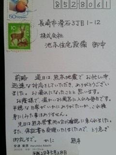 熊本写真1